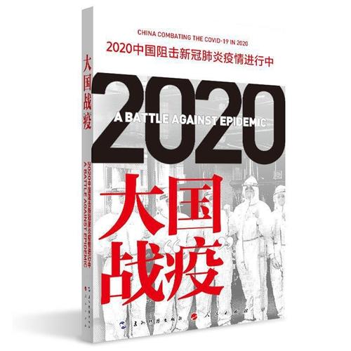 大国战疫:2020 中国阻击新冠肺炎疫情进行中