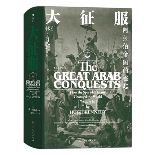 大征服:阿拉伯帝国的崛起