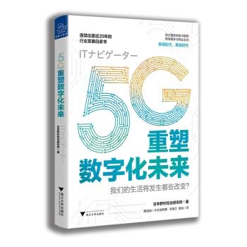 5G重塑数字化未来