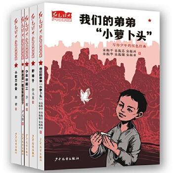 红色经典少年品读书系(共5册)