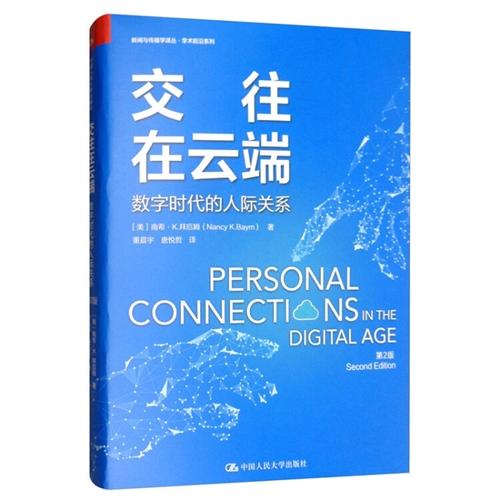 交往在云端:数字时代的人际关系(第2版)
