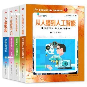 """""""青少年AI学习之路:从思维到创造""""丛书(4种)"""
