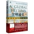 全球通史:从史前到21世纪(第7版新校本 下册)