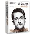 永久记录:美国政府监控全世界网络信息的真相