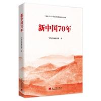 新中国70年(精装)