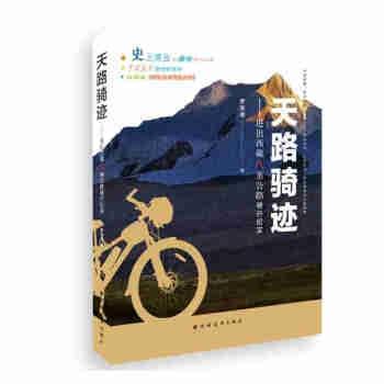 天路骑迹:进出西藏八条公路骑行纪实