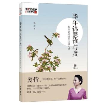 华年锦瑟谁与度:杨雨讲诗歌里的爱与情