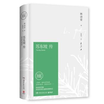 苏东坡传(精装 林语堂指定授权纪念典藏版)