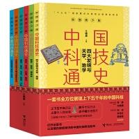 彩图青少版中国科技通史(全6册)