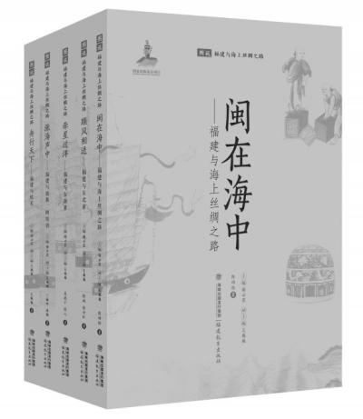 """""""图说福建与海上丝绸之路""""丛书(共6册)"""