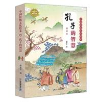 中国传统文化绘本•孔子的智慧(套装共5册)