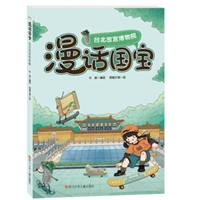 漫画博物馆系列•漫话国宝:台北故宫博物院