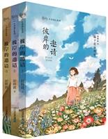舒辉波生命成长系列 彼岸的邀请(共3册)