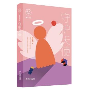 """""""成长1+1""""儿童文学系列·守护天使"""