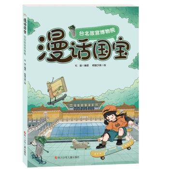漫画博物馆系列·漫话国宝:台北故宫博物院