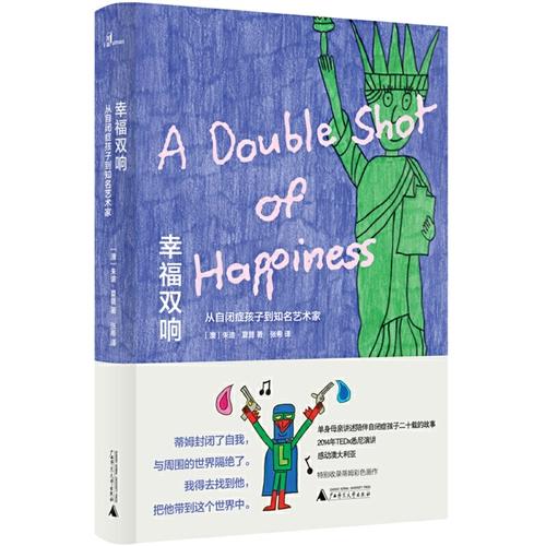 新民说 幸福双响:从自闭症孩子到知名艺术家
