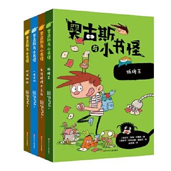 奥古斯与小书怪·第三辑:纸牌王+时间跳跃+布洛特博士之夜+一棵怪书(套装共4册)