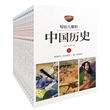 写给儿童的中国历史(套装全14册)