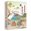 中国传统文化绘本·孔子的智慧(套装共5册)