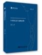 理解中国丛书:中国社会巨变和治理