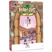 丝路大冒险(第4册):敦煌之遗落的壁画
