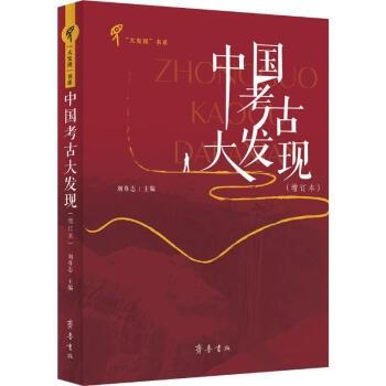中国考古大发现(增订本)