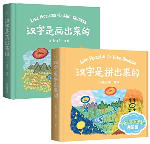 汉字启蒙套装:汉字是画出来的+汉字是拼出来的(全两册)
