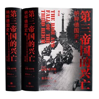 第三帝国的兴亡:纳粹德国史·全新增订版(精装2册)
