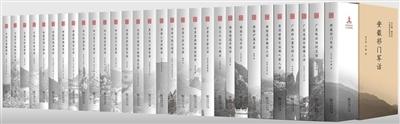 中国濒危语言志(共30册)