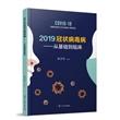 2019冠状病毒病:从基础到临床