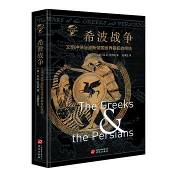 华文全球史003·希波战争:文明冲突与波斯帝国世界霸权的终结