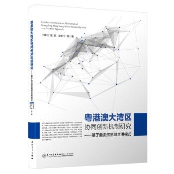 粤港澳大湾区协同创新机制研究:基于自由贸易组合港模式