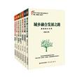"""新时代中国乡村振兴战略丛书:""""五个振兴""""+""""七条道路""""(全12卷)"""