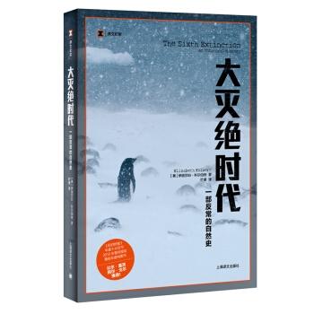 译文纪实·大灭绝时代:一部反常的自然史