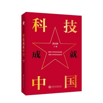 科技成就中国