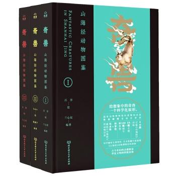 奇兽:山海经动物图鉴(全3册)