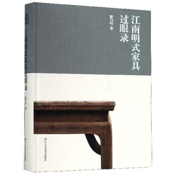 江南明式家具过眼录