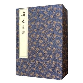 鲁迅家书(套装共4册)