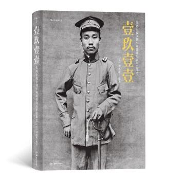 壹玖壹壹:从鸦片战争到军阀混战的百年影像史(精装)