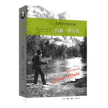 约翰·缪尔传:荒野中的朝圣者