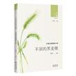 不屈的黑麦穗:外国名家植物小品