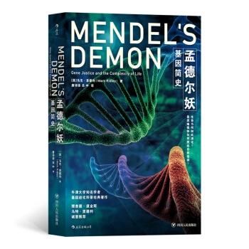 孟德尔妖:基因简史