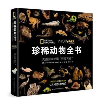 """珍稀动物全书:美国国家地理""""影像方舟"""""""