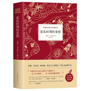 霍乱时期的爱情(中文版300万册纪念版)