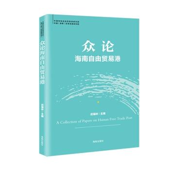 众论海南自由贸易港(自贸港系列丛书)