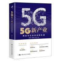 5G新产业:商业与社会的创新机遇