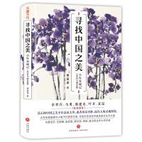 寻找中国之美 少年双城记(北京与南京篇)