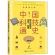 彩图青少版中国科技通史·四大发明与天学、地学