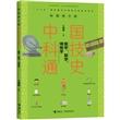 彩图青少版中国科技通史·医学、算学、博物学