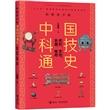 彩图青少版中国科技通史·纺织、烹饪、乐器、炼丹